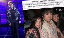 บุ๊คโกะ เผยภาพเมื่อ 7 ปีก่อน กับน้ำหนัก 45 กก.ที่หายไป