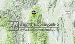 แผ่นดินไหว อ.แม่สรวย 4.0 ปชช.รับรู้แรงสั่นสะเทือน