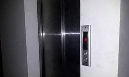 ลิฟต์ม.ดังกำแพงเพชรค้างใช้เวลากว่าชั่วโมงช่วย