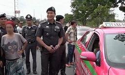 งามหน้า! แท็กซี่โกงมิเตอร์ ก่อเหตุซ้ำทำร้ายสาวตุรกี