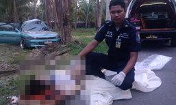 หนุ่มซิ่งเก๋งรับเพื่อนกลับพร้อมแฟนเพื่อน รถหลุดโค้งดับ 1 ศพ