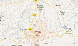 ยอดตายเหตุระเบิดเมืองหลวงอัฟกัลพุ่ง80เจ็บ231