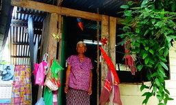 วอนช่วยหญิง82อาศัยลำพังในบ้านเก่าที่ปราจีนฯ