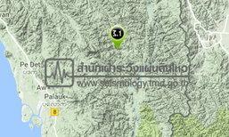 แผ่นดินไหวพม่า3.1ห่างกาญจน์76กม.