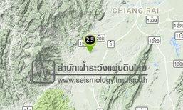 แผ่นดินไหวอ.แม่ลาวเชียงราย2.5R-ไร้เสียหาย