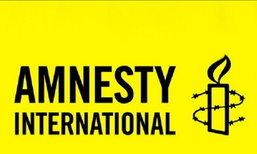 แอมเนสตี้ขอรัฐยุติสอบ3นักสิทธิมนุษยชน