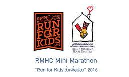 "RMHC Mini Marathon ""Run for Kids"" วิ่งเพิ่อน้อง 2016"