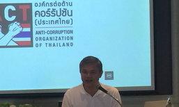 องค์กรต้านคอร์รัปชั่นแถลงผลสำรวจสถานการณ์ในไทย