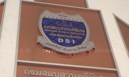 DSIจัดทำคู่มือสืบสวนพิเศษกรอบอาเซียน