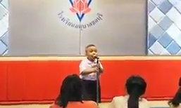 """ชาวเน็ตยกนิ้วให้! เด็กอนุบาลวาทะสุดยอด พูดเรื่อง """"แม่"""""""