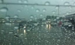 อุตุฯพยากรณ์เที่ยงวันทั่วไทยมีฝนตกหนักต่อเนื่อง