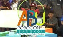 การแข่งขันหุ่นยนต์นานาชาติ ABU Robocon 2016