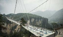 นักท่องเที่ยวคึกคัก จีนเปิดสะพานกระจกอย่างเป็นทางการ