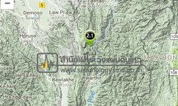 แผ่นดินไหวพม่าขนาด2.1ไร้ผลต่อไทย