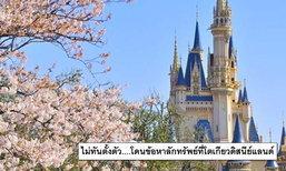 ฉาว! คนไทยโดนจับฐานชิมก่อนซื้อ ที่โตเกียวดิสนีย์แลนด์
