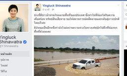 ยิ่งลักษณ์FBให้กำลังใจผู้ประสบภัยน้ำท่วม
