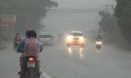 จ.กาญจนบุรี,เพชรบุรี,ราชบุรีมีฝนเล็กน้อย