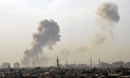 US-รัสเซียใกล้บรรลุเจรจาหยุดยิงในซีเรีย