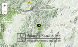 แผ่นดินไหวอ.เมืองเชียงราย1.4ริกเตอร์