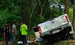 รถที่ปรึกษากอ.รมน.ภ.4สน.ชนต้นไม้ที่พัทลุงดับ3
