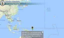 แผ่นดินไหวNew Ireland Region,P.N.Gขนาด6.7