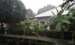 อุตุฯเผยไทยยังมีฝนภาคตอ.ใต้ฝั่งตต. ตกหนัก-กทม.60%