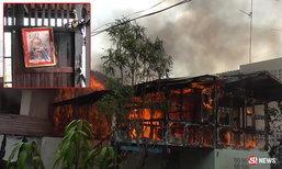 ตะลึง เพลิงเผาบ้านไม้หวิดวอดทั้งหลัง รูปเสด็จพ่อ ร.5 ไม่ไหม้