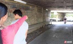 เปิดใจพลเมืองดี นาทีช่วยสาวหวิดถูกข่มขืนใต้สะพาน