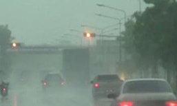 อุตุพยากรณ์เที่ยงทั่ไทยฝนหนาแน่นกทม.80%