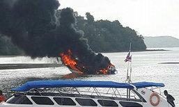ไฟไหม้เรือสปีดโบ๊ทภูเก็ตวอด1คนเจ็บ3ราย