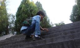 หนุ่มจีนพิการขา..ผู้ไม่ย่อท้อ มุ่งมั่นไต่เขา-ปีนบันได 7 พันกิโล