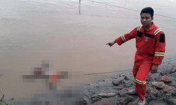 สลด พบศพเด็กใส่เสื้อลูกผู้ชายพันธุ์ดี ลอยอืดแม่น้ำโขง