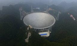 จีนเปิดใช้กล้องโทรทรรศน์วิทยุที่ใหญ่ที่สุดในโลกแล้ว