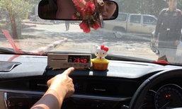จับทันควัน แท็กซี่โกงมิเตอร์คนจีน 2,540 บาท พบไม่มีใบอนุญาต