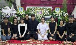 เพื่อนดาราร่วมงานศพพ่อแม่ ติ๊นา ศุภนาฏ ส่งกำลังใจให้เข้มแข็ง