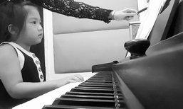 """เก่งมาก คลิป """"น้องวันใหม่"""" เล่นเปียโนเพลงสรรเสริญพระบารมีครั้งแรก"""