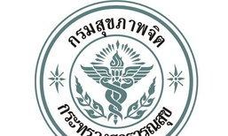 กรมสุขภาพจิตมอบอุปกรณ์การแพทย์ถวายพระราชกุศล