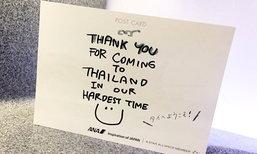ประทับใจไม่หยุด สายการบินญี่ปุ่นส่งข้อความให้คนที่มาเมืองไทย