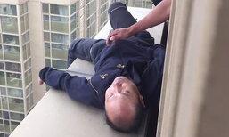 หนุ่มจีนหลับลึก สุดเสียวริมขอบตึกชั้น 9 ปลุกยังไงก็ไม่ตื่น