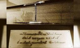 หญิงแมงมุม ม.ร.ว.ศรีคำรุ้ง ยุคล เผยภาพดินสอใช้ทรงงานของพ่อหลวง