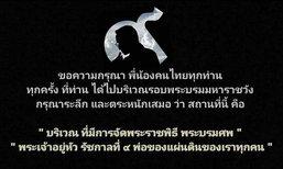 แห่แชร์ วอนคนไทยระลึก นี่คือบริเวณจัดพระราชพิธี พระบรมศพฯ
