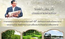 ปชช.ประทับใจโครงการแก้มลิง,หญ้าแฝกขอสืบสานตามร.9