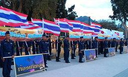 กองบิน5ประจวบฯจัดงานสดุดีวีรชนเฉลิมพระเกียรติ