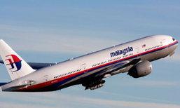 ยุติค้นหาเครื่องบินMH370เป็นทางการ