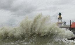 อุตุฯเตือนใต้ฝนเพิ่มตกหนักบางแห่งคลื่นสูง-ไทยตอนบนเย็น