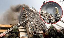 สุดช็อก ตึก Plasco เก่าแก่ในอิหร่านพังถล่มหลังเกิดเหตุเพลิงไหม้