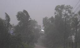 ฝนถล่มปัตตานีขอปชช.ติดตามข่าวสารใกล้ชิด
