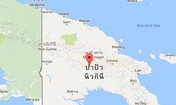 แผ่นดินไหวปาปัวนิวกินี7.9เตือนภัยสึนามิ