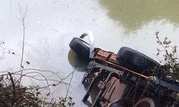 กระบะตกคลองที่นครพนมดับยกครัว3ศพ