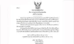 อุตุฯประกาศเตือนไทยอากาศแปรปรวนฉ.19